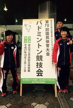 顧問の横山先生も国体監督として参加。